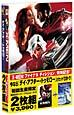 X-MEN:ファイナル ディシジョン+デイ・アフター・トゥモロー