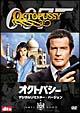 007/オクトパシー デジタルリマスター・バージョン