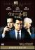 ウォール街 <特別編>[FXBQF-1653][DVD]