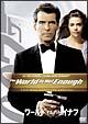 007/ワールド・イズ・ノット・イナフ アルティメット・エディション