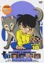 名探偵コナン 10-3
