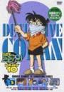 名探偵コナン 10-5