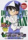 名探偵コナン 10-6