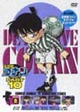 名探偵コナン 10-8