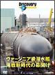 ヴァージニア級潜水艦 海戦新時代の幕開け