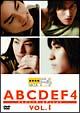 ABCDEF4 -ジャパニーズ・エディション- 1 ボーリング対決&出発編!