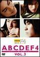 ABCDEF4 -ジャパニーズ・エディション- 3 ショッピング&お土産編!