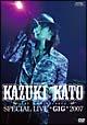 """Kazuki Kato 1st Anniversary Special Live """"GIG"""" 2007"""