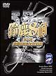 鈴鹿8耐2002オフィシャルDVD 完全版
