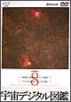 宇宙デジタル図鑑 8~銀河系2000億の星々の大集団/アポロ月着陸30年・大いなる遺産