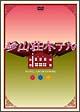 珍山荘ホテル DVD-BOX