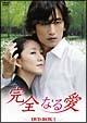 完全なる愛 DVD-BOX 1
