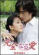 完全なる愛 DVD-BOX 2