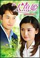 続・人魚姫 DVD-BOX 1