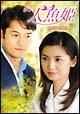 続・人魚姫 DVD-BOX 3