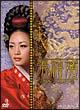 張禧嬪[チャン・ヒビン] DVD-BOX 3