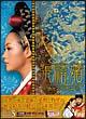 張禧嬪[チャン・ヒビン] DVD-BOX 5