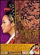 張禧嬪[チャン・ヒビン] DVD-BOX 6