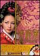 張禧嬪[チャン・ヒビン] DVD-BOX 8