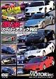 ベストモータリングDVDプラチナシリーズ Vol.14 激速スーパーアタック列伝