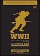 WWII 第2次世界大戦 全記録 DVD-BOX