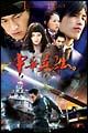 中華英雄 DVD-BOX 1
