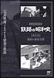 鉄路の昭和史 1 昭和の乗客名簿