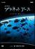 プラネットアース episode 11 青い砂漠 外洋と深海[GNBW-7321][DVD]