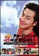 チョ・インソンの恋は止まらない -ニュー・ノンストップ- DVD-BOX
