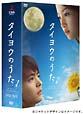 タイヨウのうた(TV版) DVD-BOX