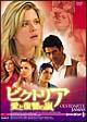 ビクトリア 愛と復讐の嵐 DVD-BOX シーズン1