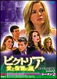 ビクトリア 愛と復讐の嵐 DVD-BOX シーズン2