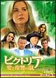 ビクトリア 愛と復讐の嵐 DVD-BOX シーズン3