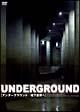 【UNDERGROUND】アンダーグラウンド/地下世界