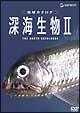 地球カタログ 深海生物 2