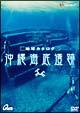 地球カタログ 沖縄海底遺跡