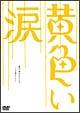 黄色い涙〜より道のススメ〜