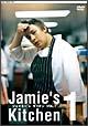 ジェイミー's キッチン 1