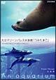 水族館~An Aquarium~ 大分マリーンパレス水族館「うみたまご」 NHK
