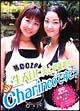 生天目仁美と伊藤静 DVD 「Charincoでゆこう」