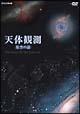 天体観測~星空の話~