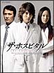 ザ・ホスピタル DVD-BOX 1