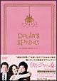 タルジャの春 インターナショナル・ヴァージョン DVD-BOX 1