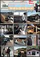 「乗り鉄横見浩彦&鉄ドル木村裕子の鉄道トラベラーズ」 近江鉄道信楽高原鉄道叡山電