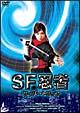 SF忍者 -サイバートリップ-
