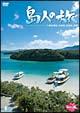 島人の旅 1 八重山諸島・石垣島、小浜島、黒島