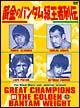 黄金のバンタム級王者列伝 DVD-BOX