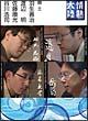 情熱大陸×羽生善治・渡辺明・佐藤康光・谷川浩司