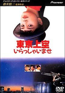 ディレクターズ・カンパニー名作シリーズ <b>東京上空いらっしゃいませ</b> <b>...</b>