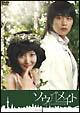 ソウルメイト DVD-BOX I